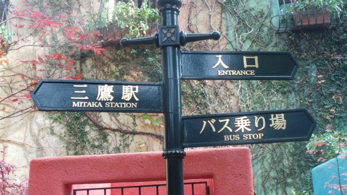 Ghibli museum, JSP, Japan Studies Program